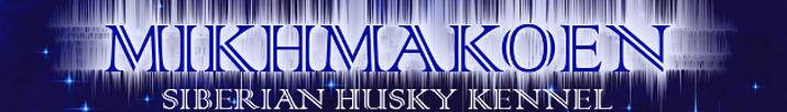 Питомник Михмакоен