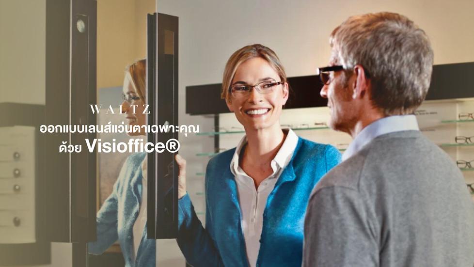 ออกแบบเลนส์แว่นตาเฉพาะคุณ ด้วย Visioffice®