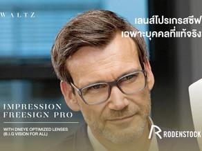 Impression Freesign Pro : DNEye Optimized lenses เลนส์โปรเกรสซีฟเฉพาะบุคคลที่แท้จริง