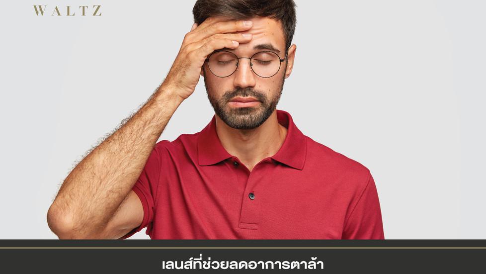 เลนส์ที่ช่วยลดอาการตาล้า