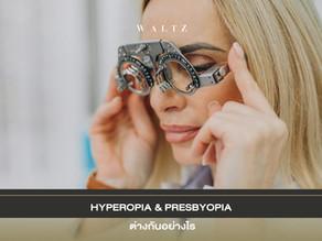 Hyperopia & Presbyopia ต่างกันยังไง ?