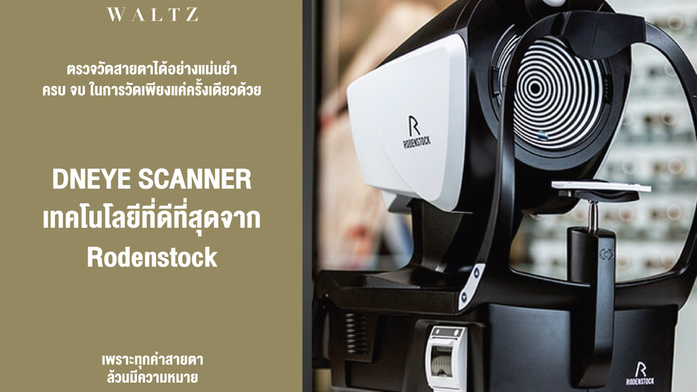 ตรวจวัดสายตาได้อย่างแม่นยำ ครบ จบ ในการวัดเพียงแค่ครั้งเดียว ด้วย DNEye Scanner เทคโนโลยีที่ดีที่สุด
