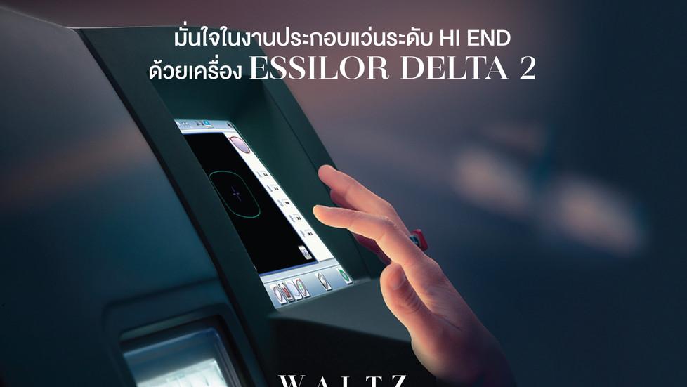 มั่นใจในงานประกอบแว่นระดับ HI END ด้วยเครื่อง Essilor Delta 2