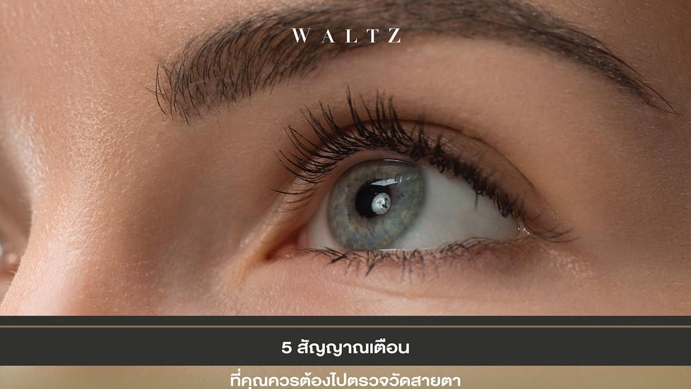 5 สัญญาณที่คุณควรต้องไปตรวจวัดสายตาแล้ว