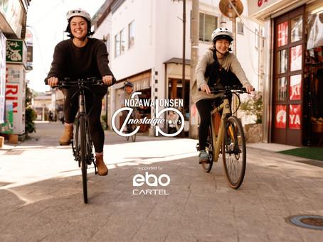 新サービスを開始!E-Bike Tour & Rental