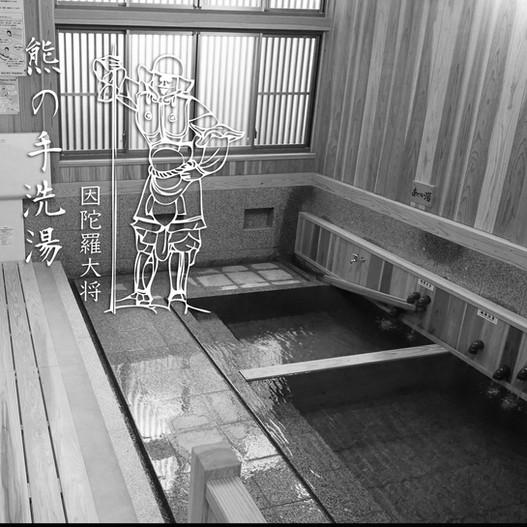 熊の手洗湯(くまのてあらゆ)