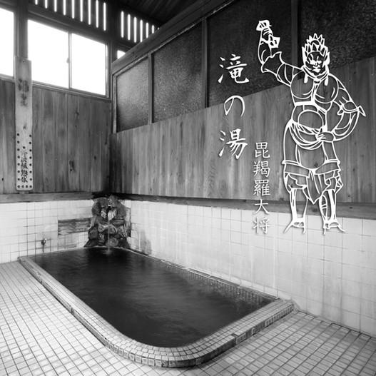 滝の湯(たきのゆ)