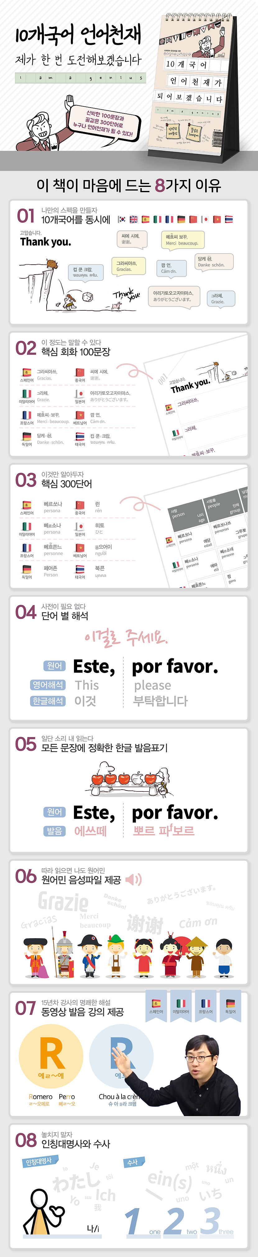 10개국어언어천재가되어보겠습니다_상세보기.jpg
