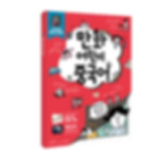 어린이중국어_목업.jpg