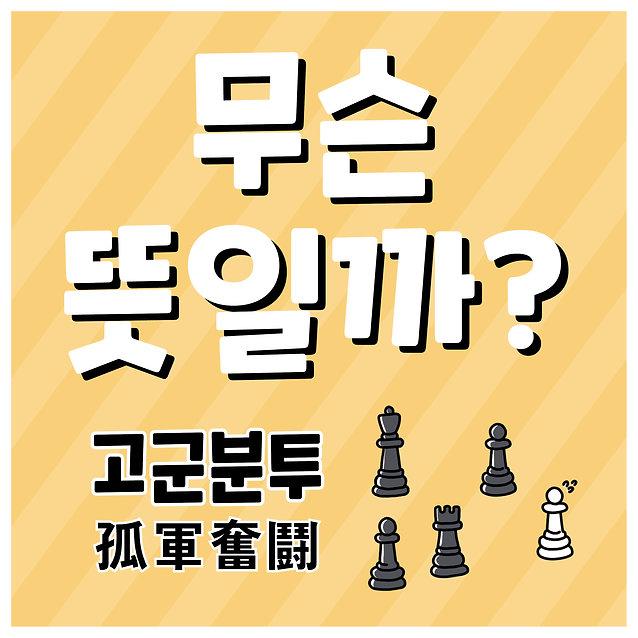 사자성어천재가되다1_카드뉴스.jpg