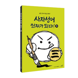 사자성어천재3_목업.png