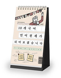 10개국어언어천재가되어보겠습니다_표지.jpg