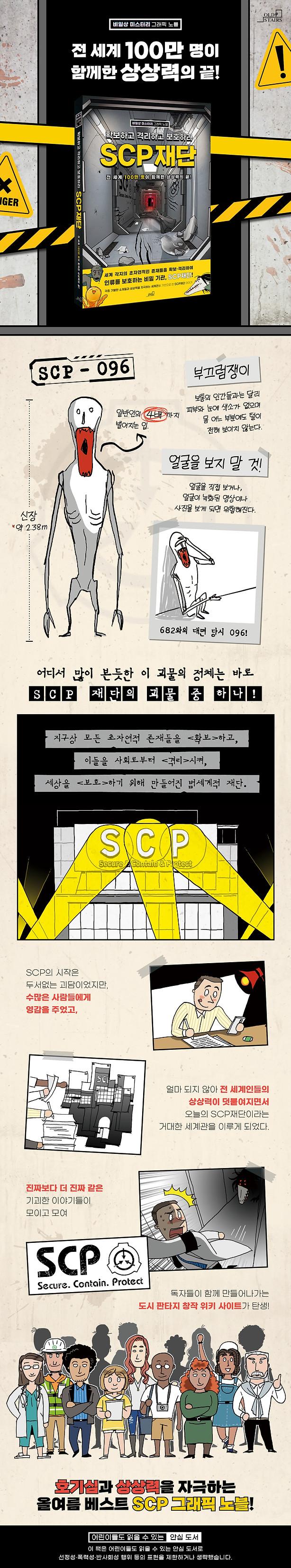 [상세페이지] SCP재단.jpg
