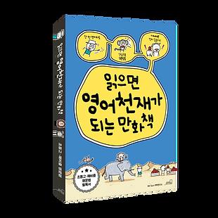 읽으면영어천재가되는만화책_목업.png