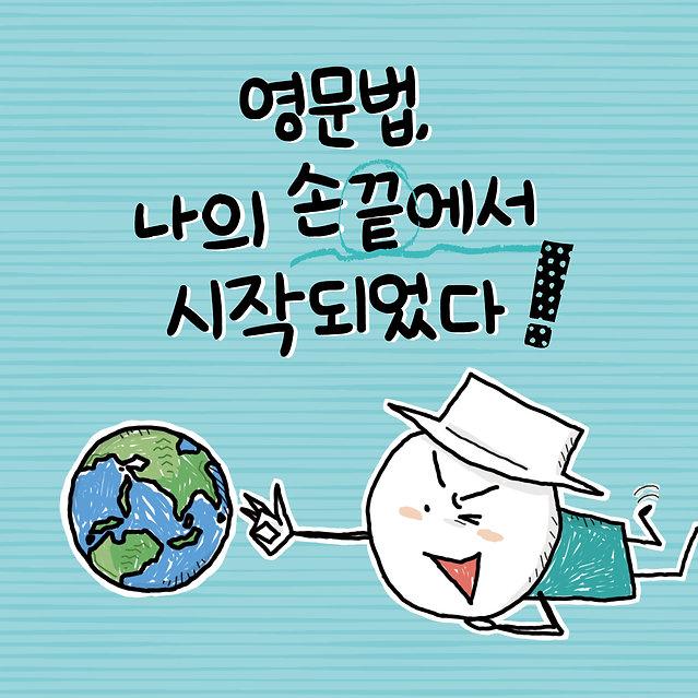 읽으면영어천재가되는만화책_카드뉴스.jpg