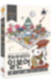 한눈에 일본어 표지(3판) 목업 홈페이지 업로드용.jpg