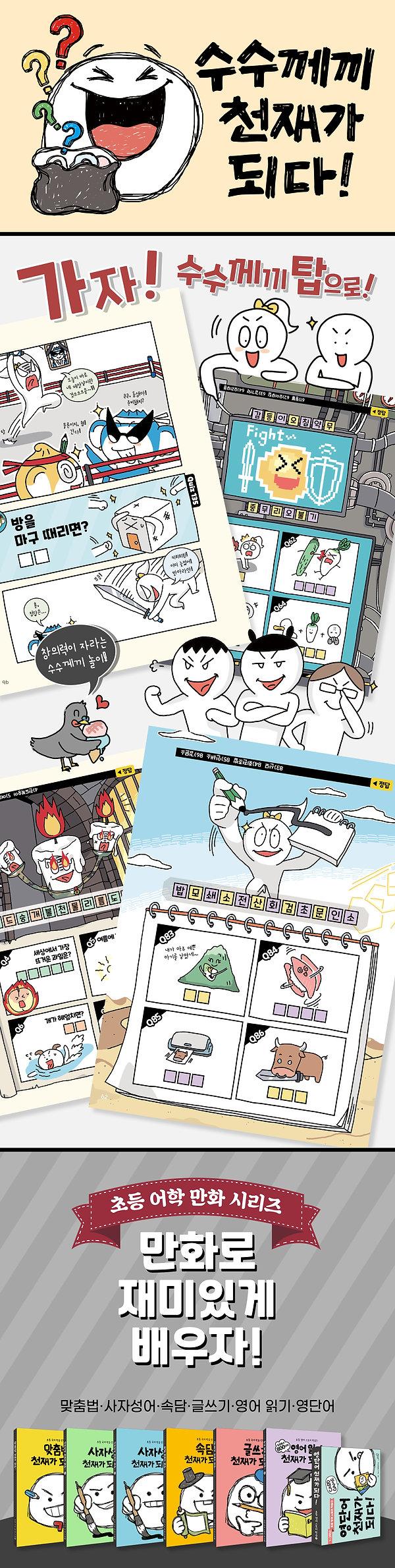 [상세페이지] 수수께끼 천재가 되다_200831.jpg