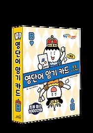 영단어암기카드B_목업.png