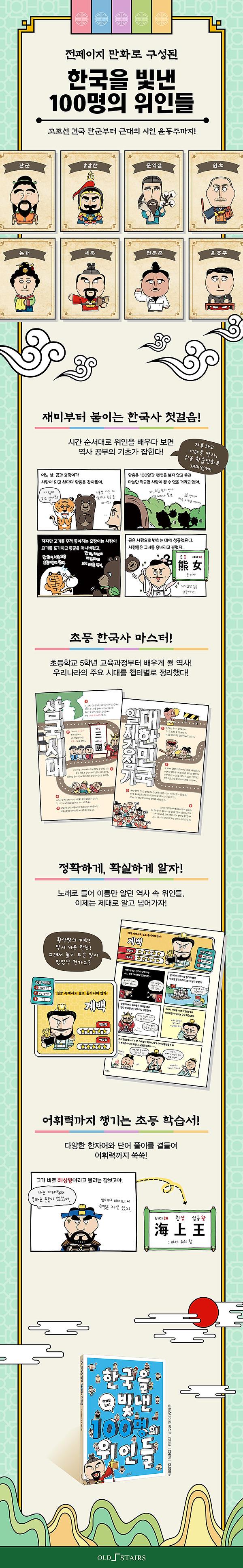 [상세수정] 한국을 빛낸 100명의 위인들_210705_나래(목업수정).jpg