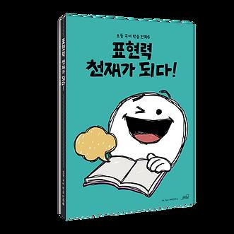 표현력천재가되다_목업.png