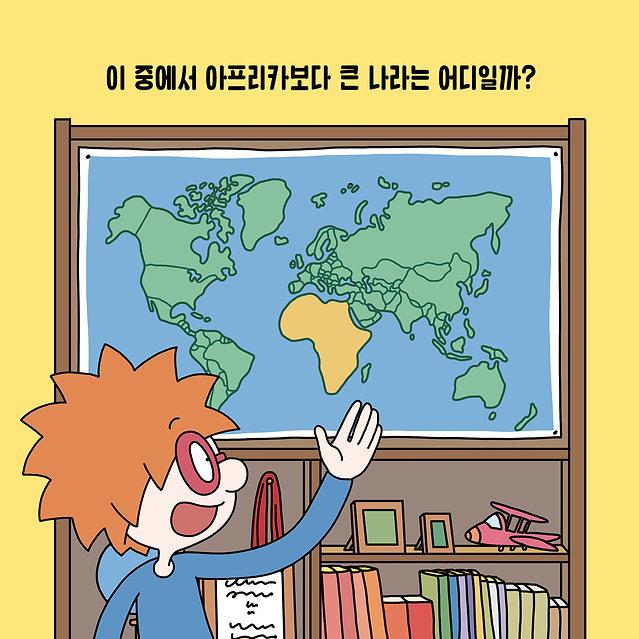 세계지도인문학_카드뉴스.jpg