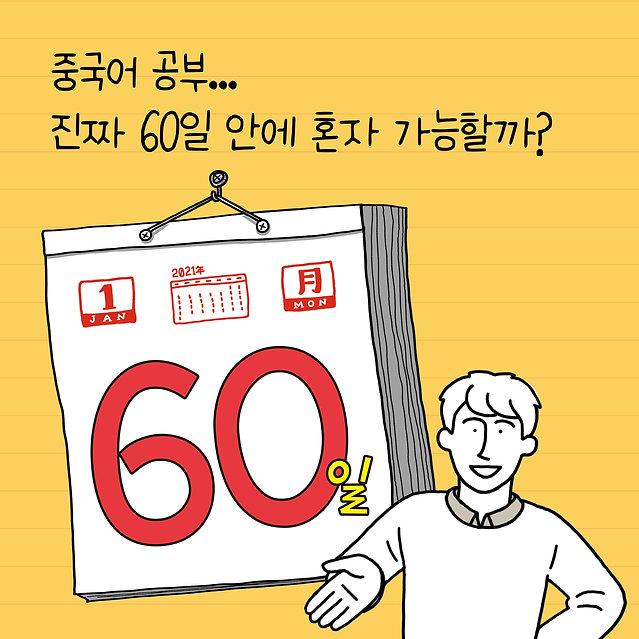 오늘부터중국어독학왕_카드뉴스.jpg
