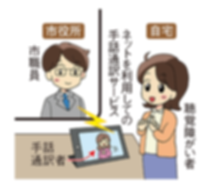 p_イラスト_手話通訳.png