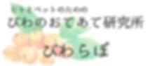 びわらぼ 奈良県 びわの葉温熱療法