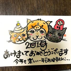 新年を迎えて