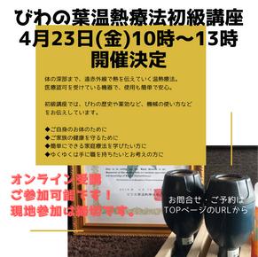 4月2回目のびわの葉温熱療法開催