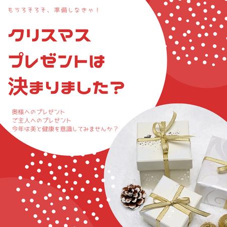今年は健康をプレゼント?!