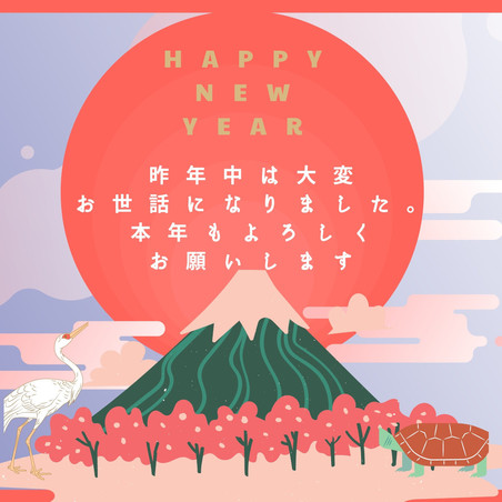 新年より新メニュー増えました。