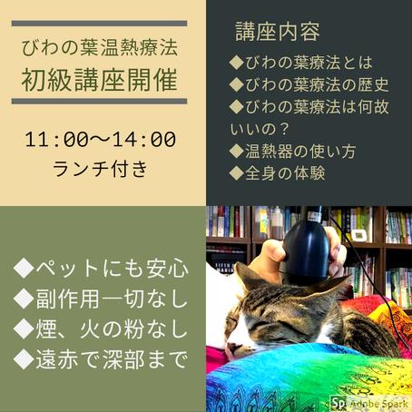 びわの葉温熱療法初級講座開催