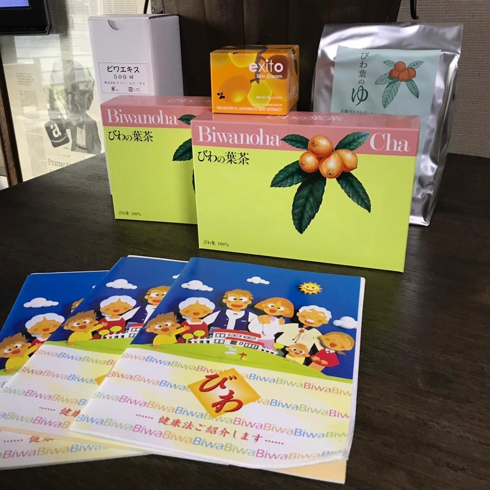 びわの葉茶 ビワ製品