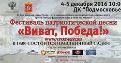 Фестиваль патриотической песни! В это году проходит в нашем Красногорске! Мы поддерживаем это важное