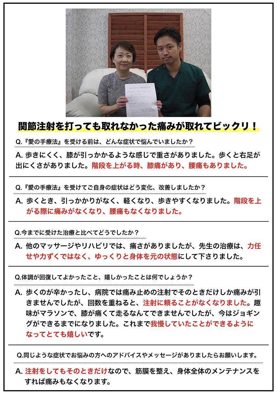 治療しない治療院LP(お客様の声1).001.jpg