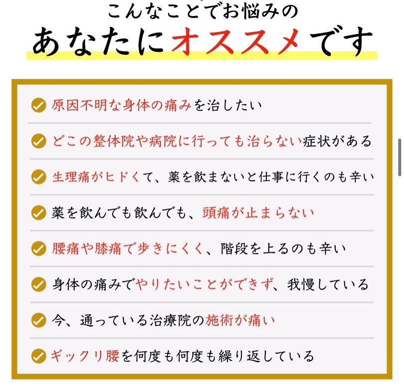 治療しない治療院 ホームページ用画像修正版.jpg