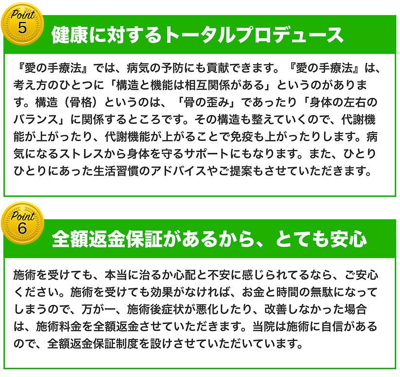治療しない治療院LP素材3.001のコピー2.jpg