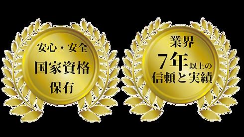 治療しない治療院 LP素材2.png