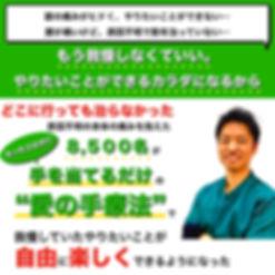 治療しない治療院LP素材1.001.jpg