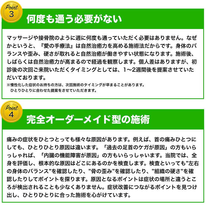 治療しない治療院LP素材2.001のコピー3.jpg