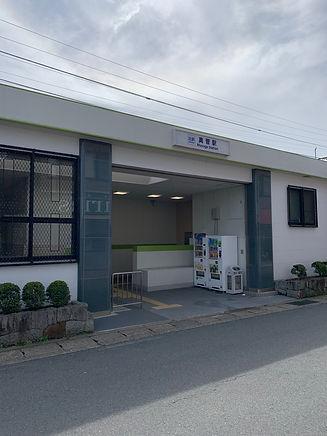 真菅駅から店まで①.jpg