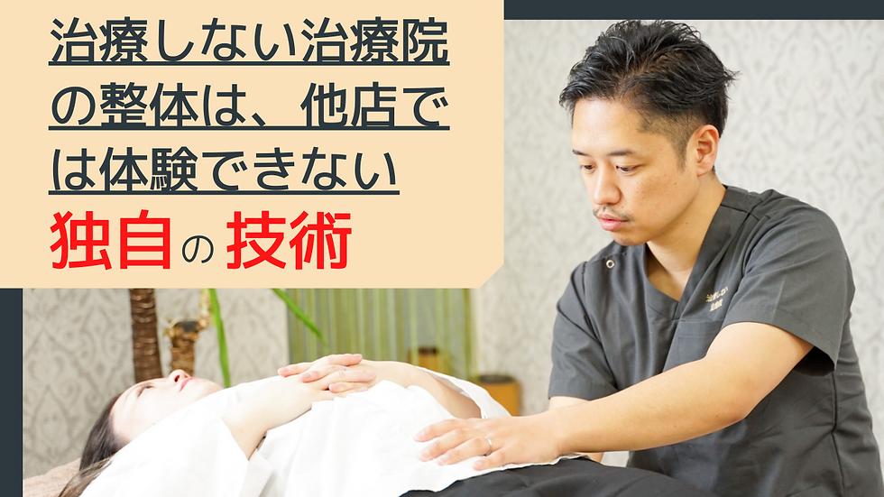 治療しない治療院 ホームページ素材7.png