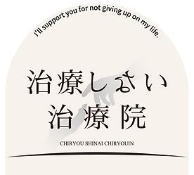 治療しない治療院 ホームページ素材.png