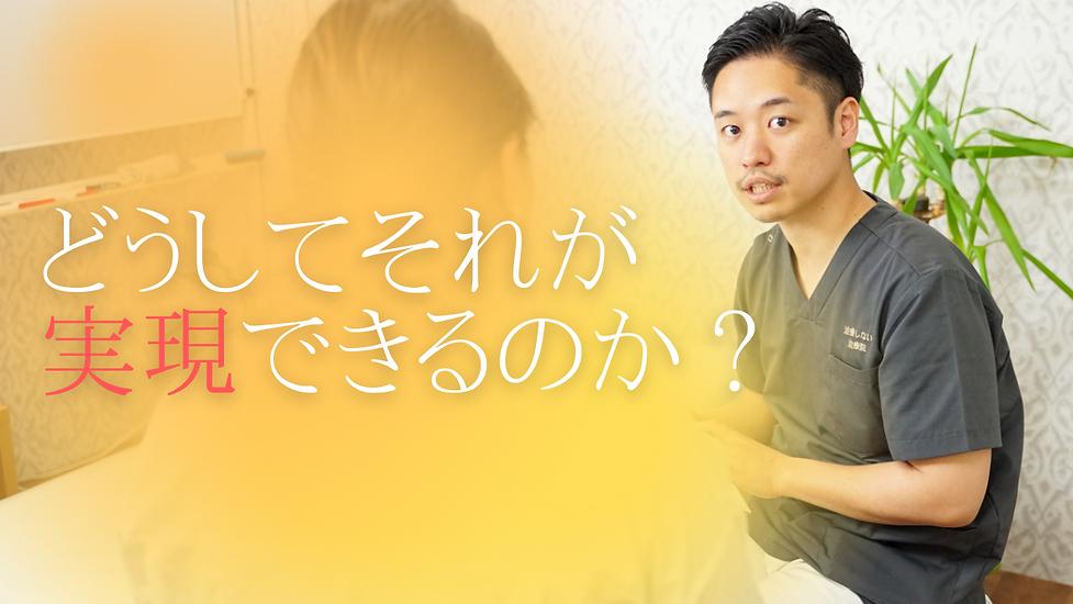 治療しない治療院 ホームページ素材6.png