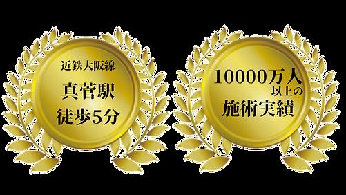 治療しない治療院 LP素材1(最寄駅・施術実績).png