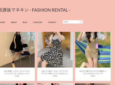 【放課後マネキン】9/10(木)サイトを変更!