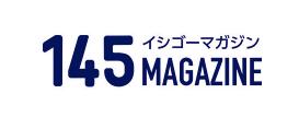 【メディア掲載】145マガジンに掲載されました!