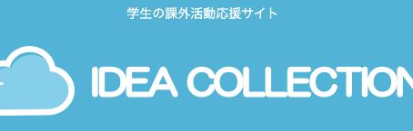 【メディア掲載】IDEA COLLECTIONに掲載されました