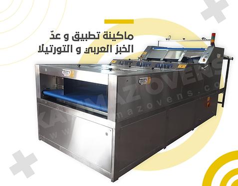 Pita Lebanese Bread Counter Stacker